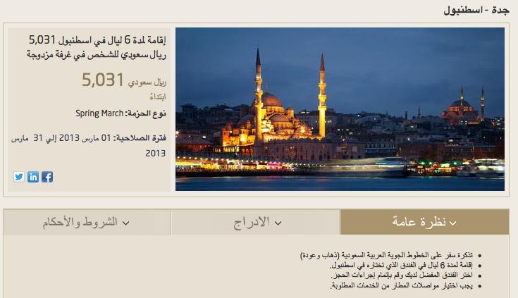 عروض السفر الى تركيا خلال اجازة الربيع للشخص 5031 ريال لدى السعودية للرحلات 1092_01362744067.png