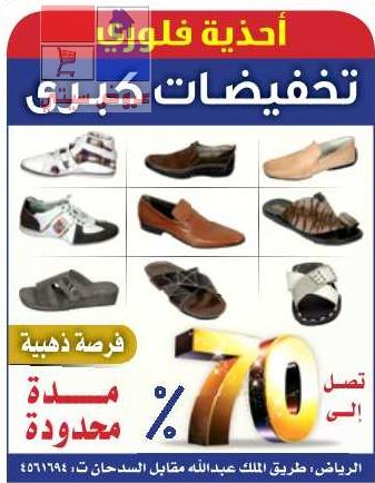 عروض وتخفيضات تصل الى70%لدي أحذية فلوري 1092_01367923571.jpg