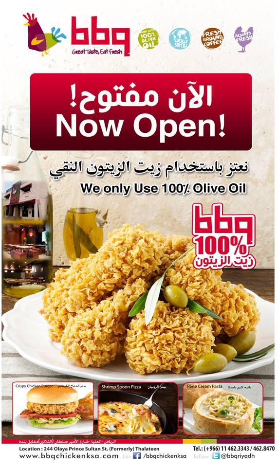 عروض مطعم bbq - بي بي كيو تشيكن في الرياض على وجبة الغداء بأقل الإسعار 1092_575872_34847151