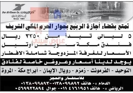 عروض  أجازة الربيع بجوار الحرم المكي 2014 1092_b5dn8_0.jpg