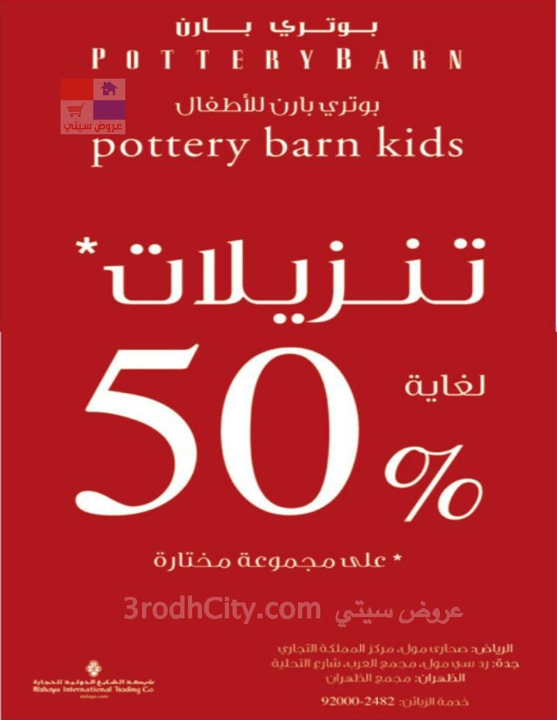 عروض ماركة بوتري بارن للأطفال تخفيضات لغاية 50% 1092_img_7529.jpeg
