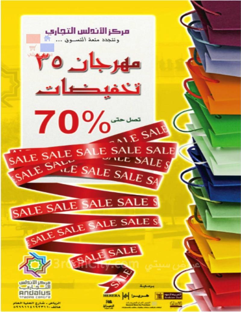 عروض مركز الأندلس التجاري في الرياض مهرجان ٣٥تخفيضات تصل حتى 70% 1092_rrr_0.jpg