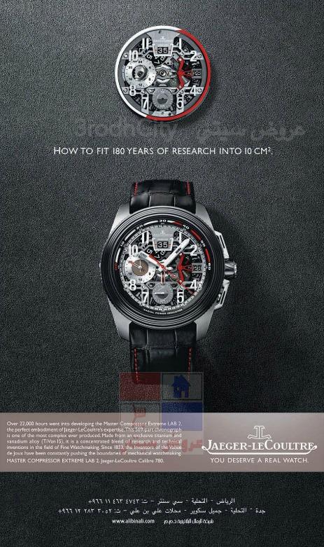 جديد ساعات جيجر لوكولتر Jaeger-LeCoultre الرجالية 1092_screenshot2013-