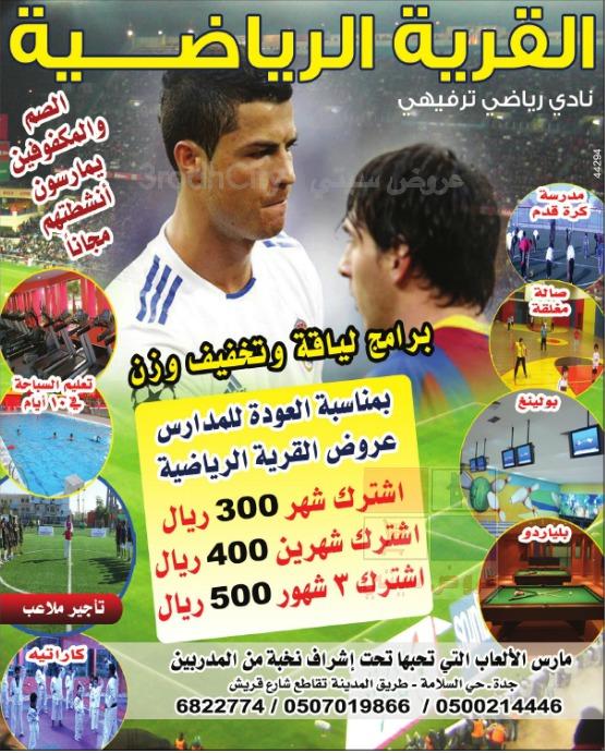 عروض القرية الرياضية في جدة بمناسبة العودة للمدارس 1092_screenshot2013-