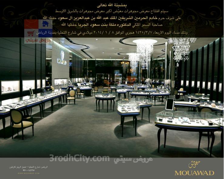 اليوم افتتاح أكبر معرض مجوهرات معوض  بالشرق الأوسط في الرياض 1092_screenshot2014-
