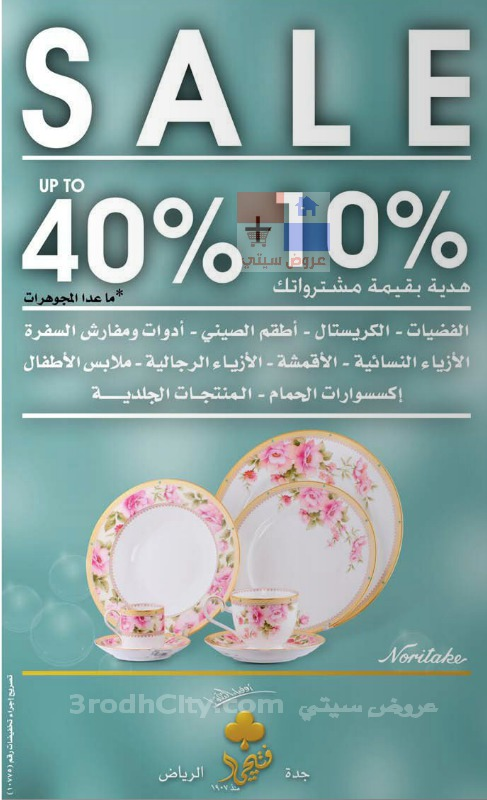 عروض وتخفيضات 40% لدى فتيحي 1092_screenshot2014-