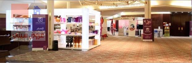 اليوم يبدأ معرض التجارة الالكترونية بالرياض معرض لمشاريع الشابات السعوديات 1092_screenshot2014-