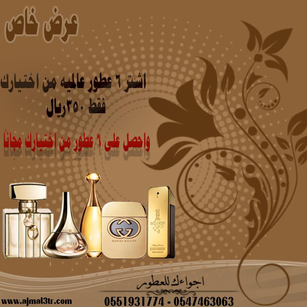 تحطيم الاسعار وعروض على العطور من اجواءك للعطور 1209_01361486651.jpg