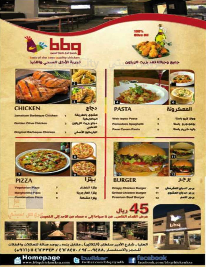 عروض مطعم bbq - بي بي كيو تشيكن في الرياض على وجبة الغداء بأقل الإسعار 123_11378573724.jpg