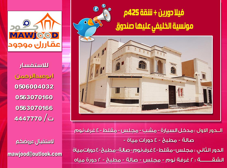 للبيع دورين + شقة عليها صندوق  425م مونسية الخليفي 1439_01366367975.jpg