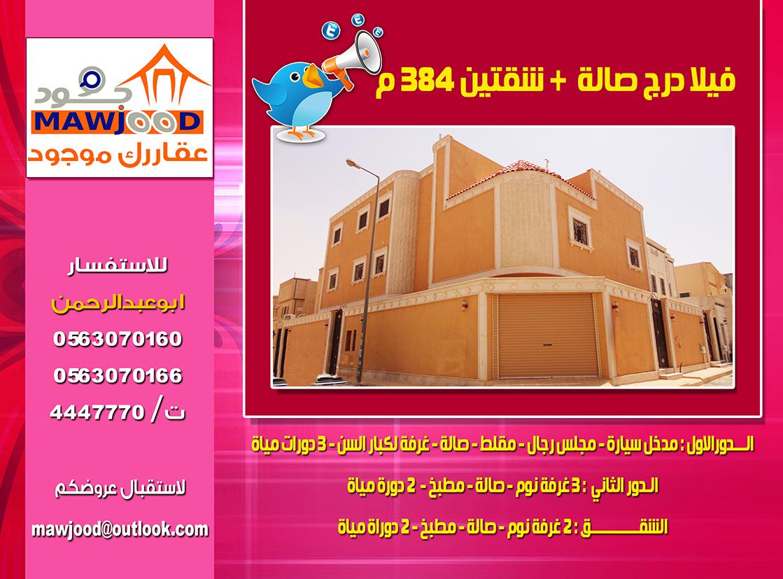للبيع فيلا درج صالة  + شقتين 384 م الرياض 1439_01366368160.jpg