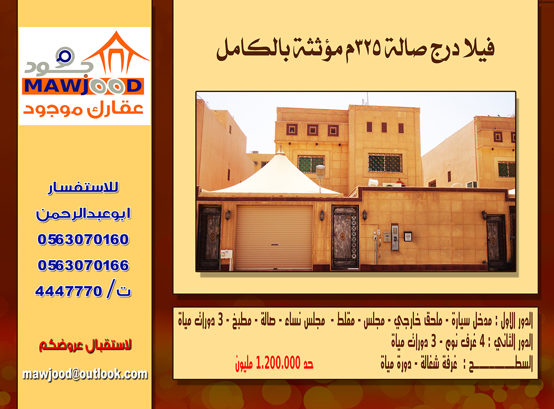 فيلا درج صالة 325م ش15شمالي في الرياض 1439_01366368816.jpg