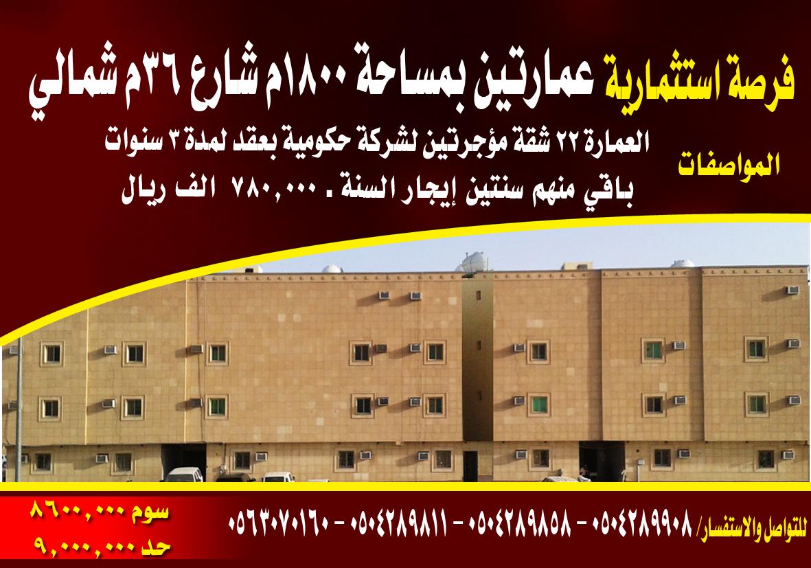 عمارتين للاستثمار بمساحة 1800م 1439_01369011425.jpg