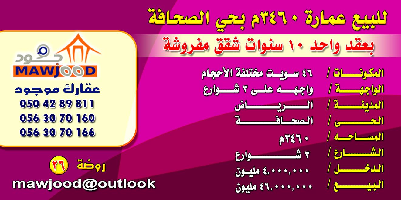 للبيع عمارة استثمارية 3460م بالصحافة 1439_01379620495.jpg