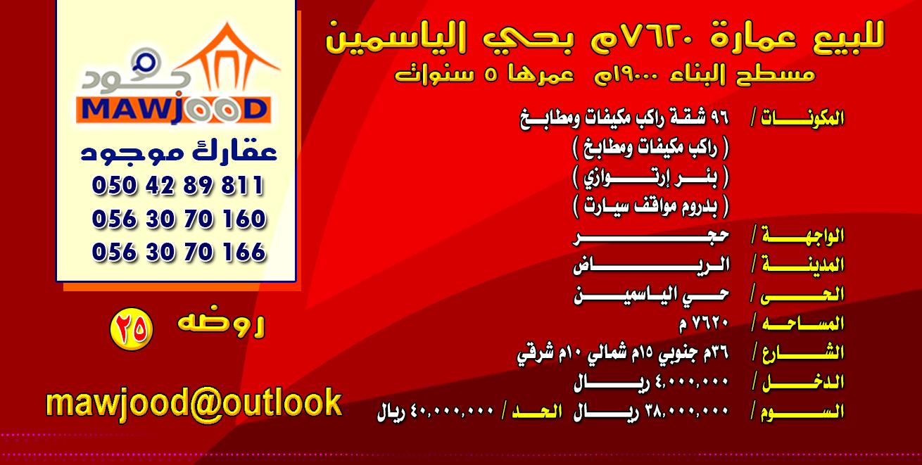 عمارة الياسمين 7620م 1439_01379621289.jpg