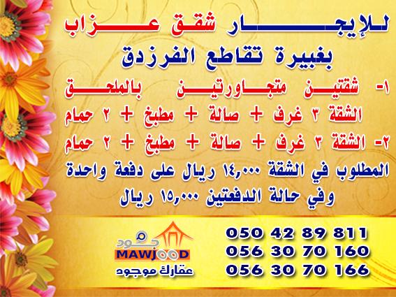شقق عزاب 3 غرف وصالة للإيجار 1439_01379640208.jpg