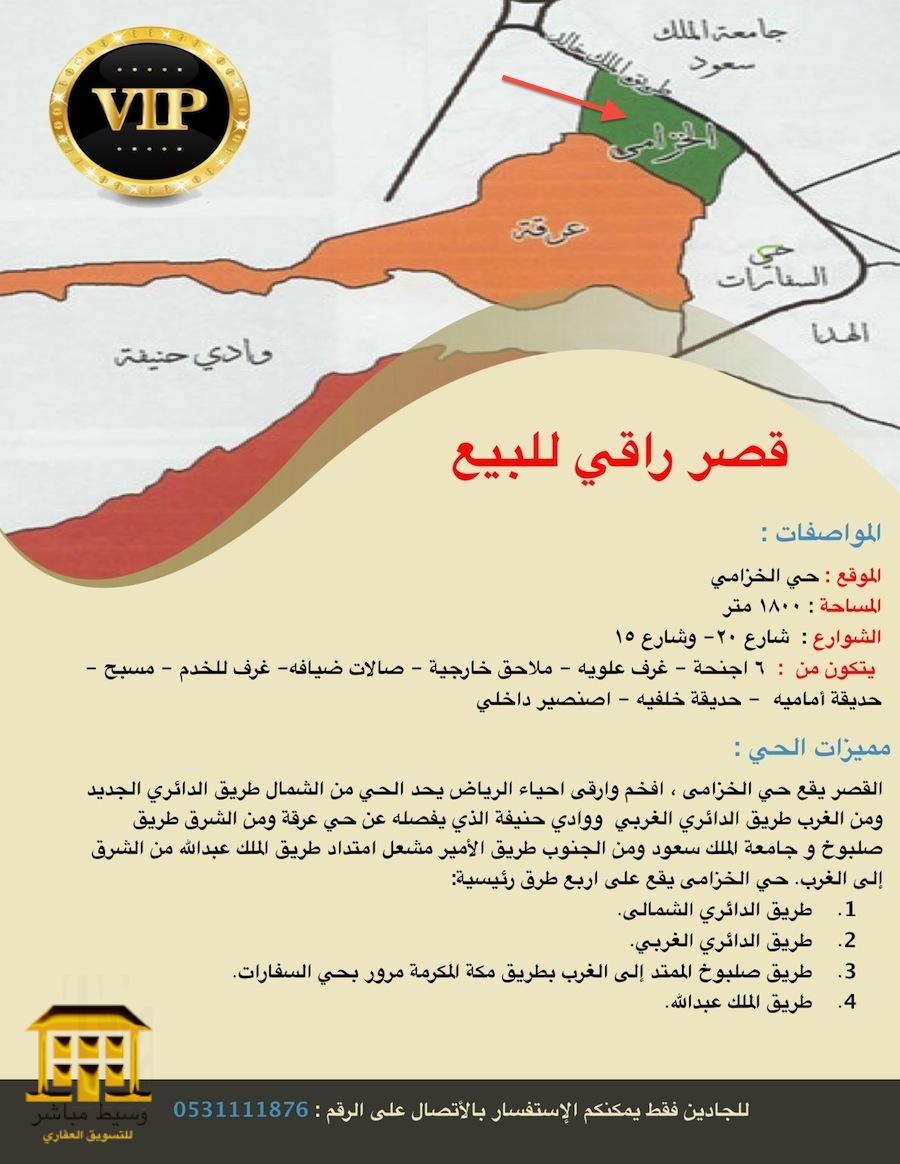 للبيع قصر راقي بحي الخزامى في الرياض 1674_01373059625.jpe