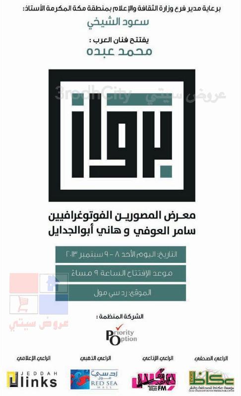 برواز - معرض المصورين الفوتوغرافيين في ردسي مول يفتتحه فنان العرب محمد عبده اليوم 172_01378631629.jpg