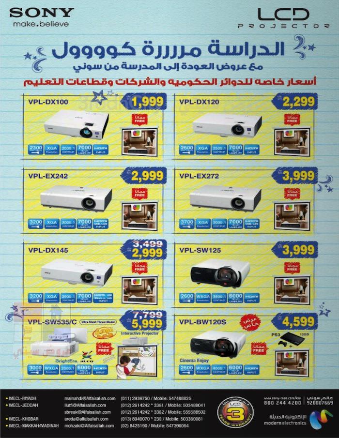اسعار وعروض سوني على أحدث أجهزة البروجكتور Projector 2013 172_01378631655.jpg