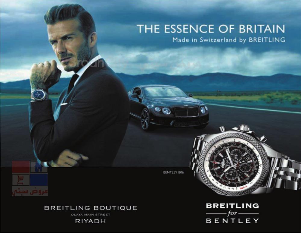احدث ساعات بريتلينج Breitling لهذه السنه 2013 172_11378631655.jpg