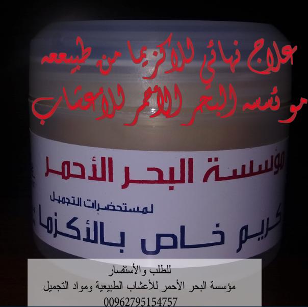 علاج نهائي للاكزيما من طبيعه مؤسسة البحر الأحمر للأعشاب 1_01350586230.png