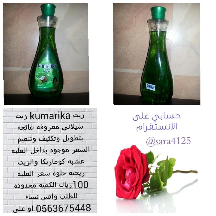 زيت kumarika السيلاني 238_01378546825.jpg