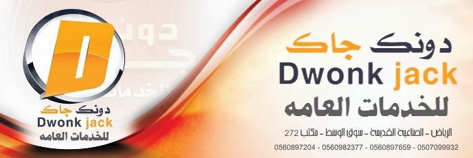 مكتب دونك جاك للخدمات العامة 45_01340729063.jpg