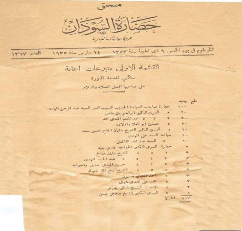 وثيقة تبرعات أهل السودان لفقراء المدينة المنورة قبل 75 سنة 54_01343215415.jpg
