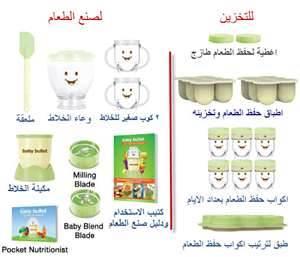 صانعة طعام الاطفال - بيبي بيلوت 826_01349811154.jpg
