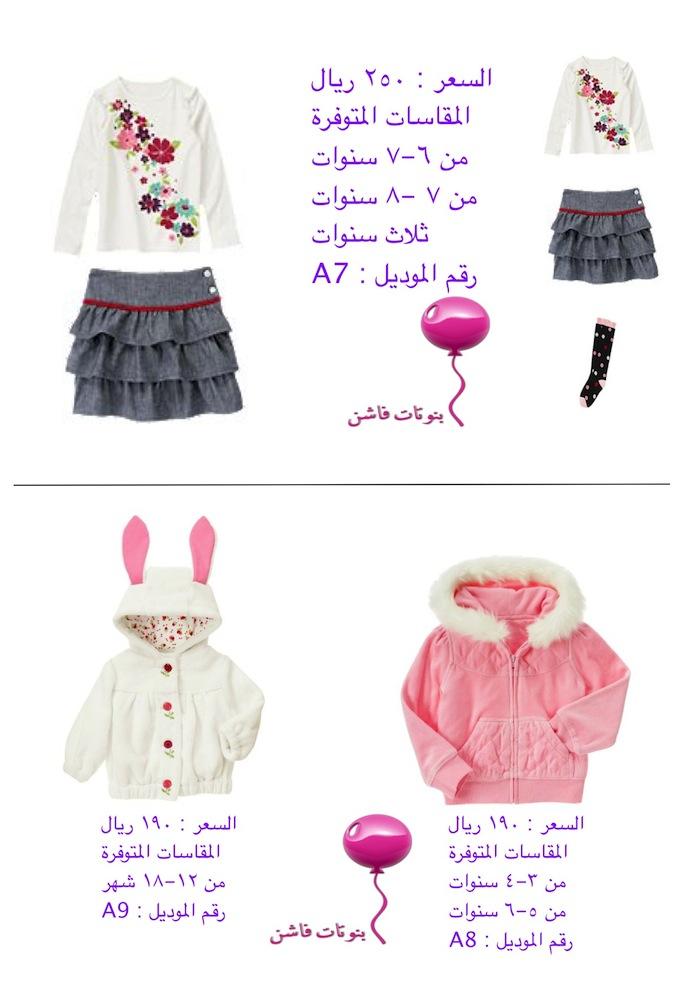 دللي ابنتك بملابس شتاء من امريكا مع بنوتات فاشن - الكمية محدودة 868_01350761083.jpeg