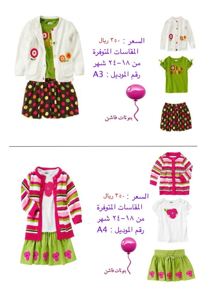دللي ابنتك بملابس شتاء من امريكا مع بنوتات فاشن - الكمية محدودة 868_01350761180.jpeg