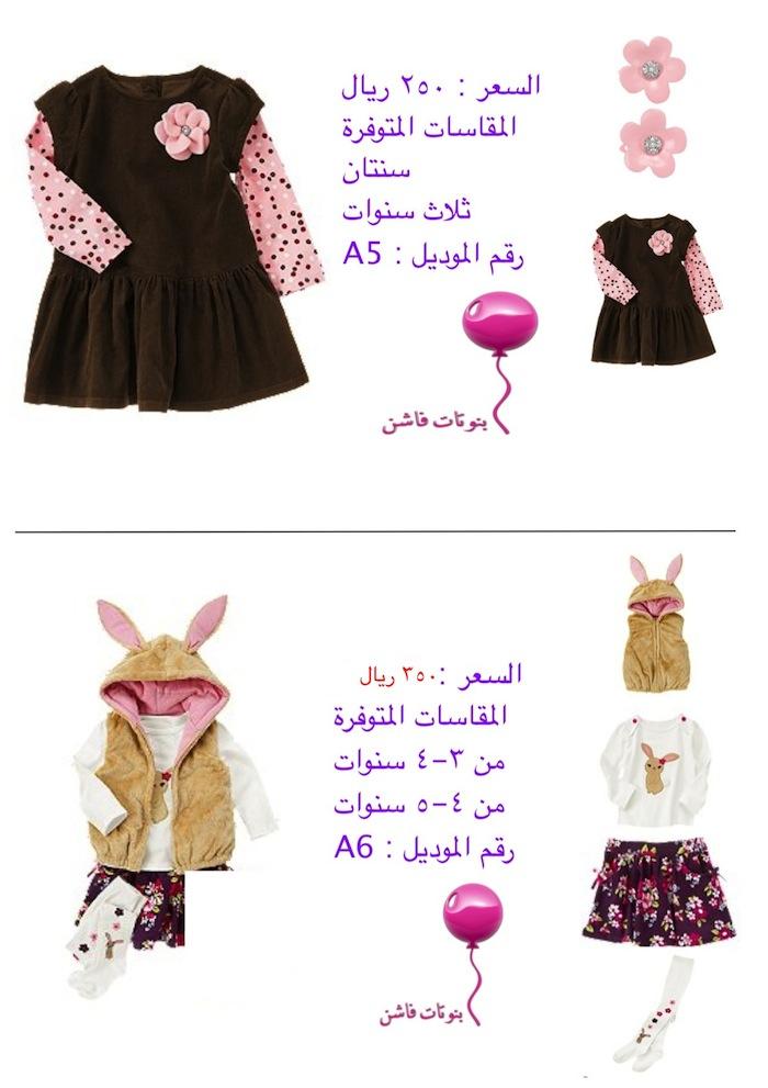 دللي ابنتك بملابس شتاء من امريكا مع بنوتات فاشن - الكمية محدودة 868_21350761083.jpeg